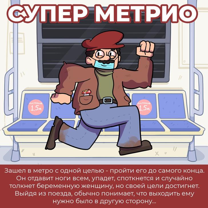 Фото №5 - 5 типов пассажиров ковидного метро: злободневный комикс от российского автора