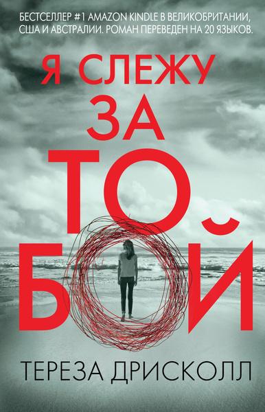 Фото №5 - Любителям триллеров: 10 книг, от которых кровь стынет в жилах