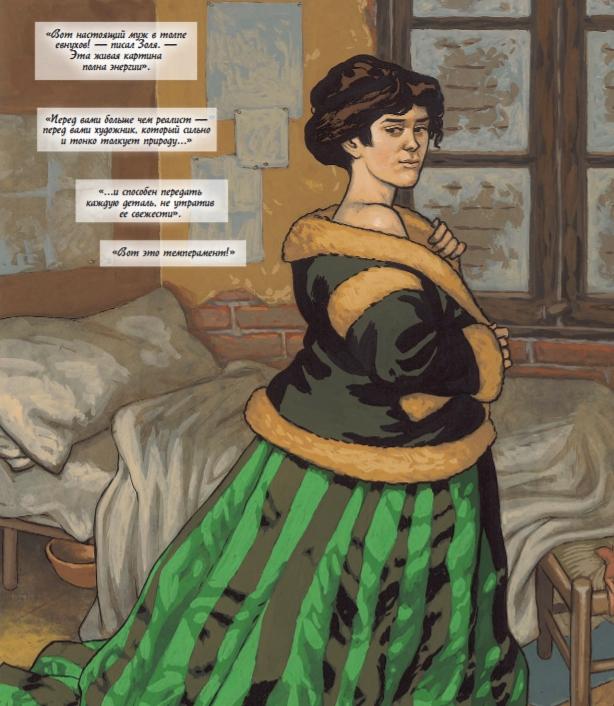 Фото №10 - О Клоде Моне, его встрече с Мане и женщиной в зеленом платье