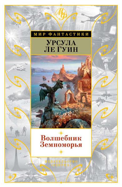 Фото №13 - Сказка в моей жизни: 12 фэнтези-книг, от которых невозможно оторваться
