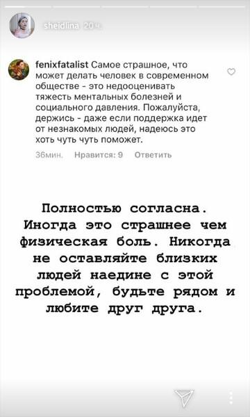 Фото №2 - Подруга Лены Шейдлиной покончила с собой