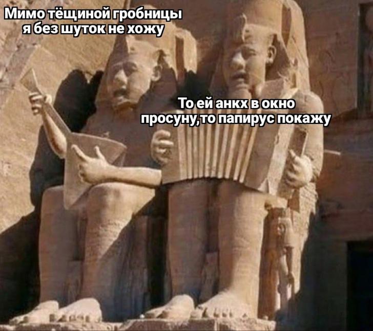 Фото №1 - «Страдающее Средневековье» запустило тред с частушками про Древний Египет. И вот самые-самые