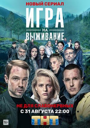 Фото №4 - Подвинься, Netflix: 6 современных русских сериалов, от которых невозможно оторваться