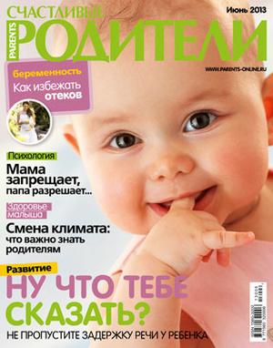 Фото №1 - «Счастливые родители» в июне (2013)