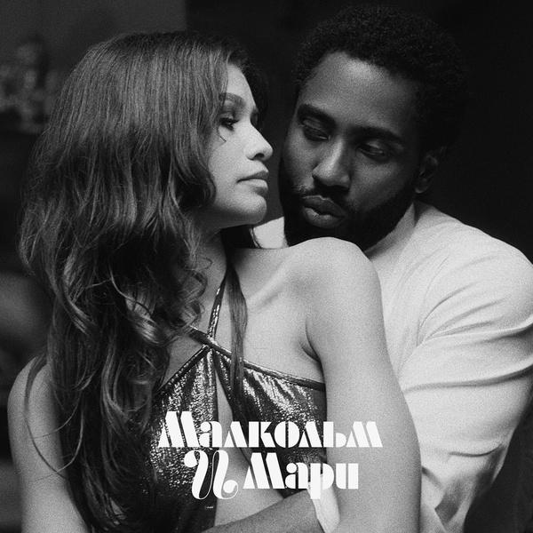 Фото №1 - «Малкольм и Мари»: на Netflix уже вышел новый фильм с Зендаей 🤩