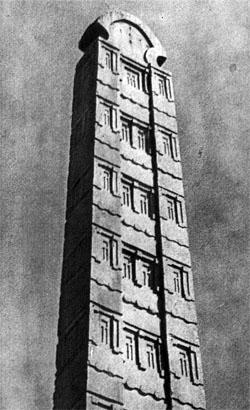 Фото №2 - Аксумские стелы