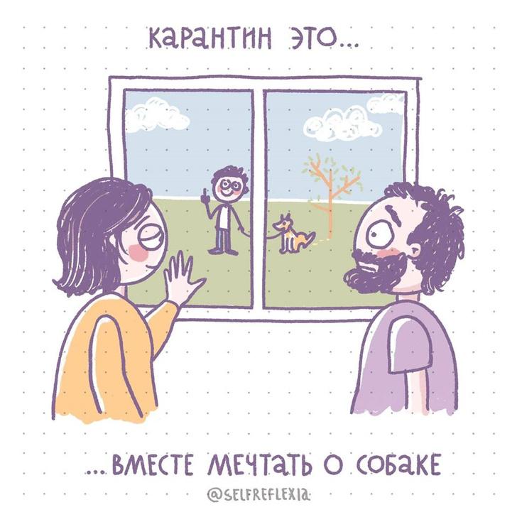 Фото №4 - «Карантин— это…»: к позитиву зовущие комиксы российской художницы