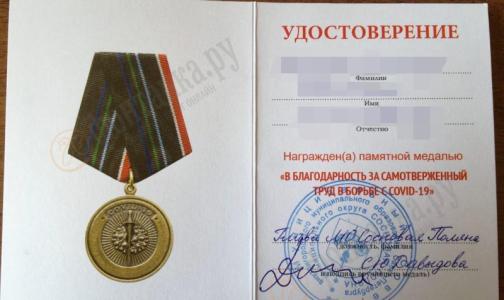 Фото №1 - Меч, уничтожающий коронавирус. В петербургском муниципалитете придумали награду за борьбу с ковидом