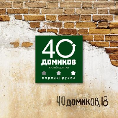 """""""40 домиков"""" новые квартиры фото"""
