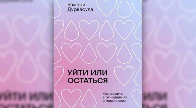 «Уйти или остаться. Как выжить в отношениях с нарциссом» (2021, Издательство Елены Терещенковой)