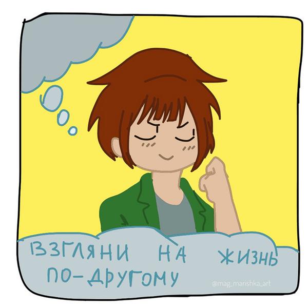 Фото №7 - Блог читателя: добрый комикс о радостях жизни