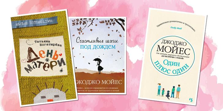 Фото №2 - 9 книг о трудных отношениях детей и родителей
