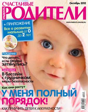 Фото №1 - «Счастливые родители» в октябре 2012