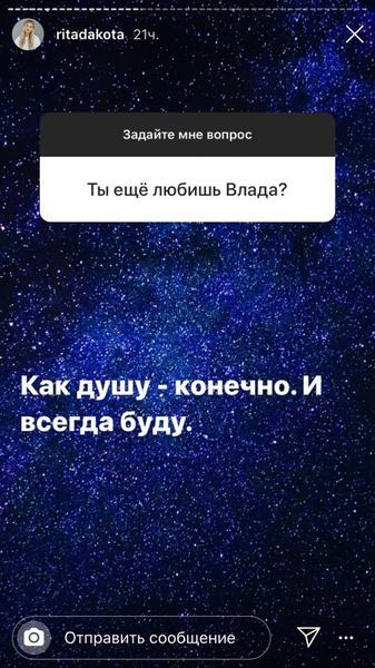 Фото №1 - Рита Дакота призналась, что все еще любит Влада Соколовского