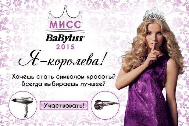 Фото №1 - BaByliss выбирает королеву