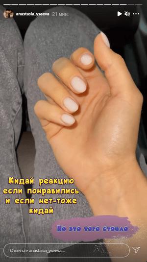 Фото №3 - Яркий и нежный: два разных маникюра от Насти Усеевой