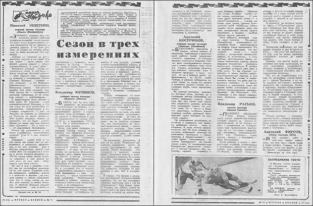 Фото №4 - Легендарная давка в Сокольниках: как советские люди умирали за жвачку