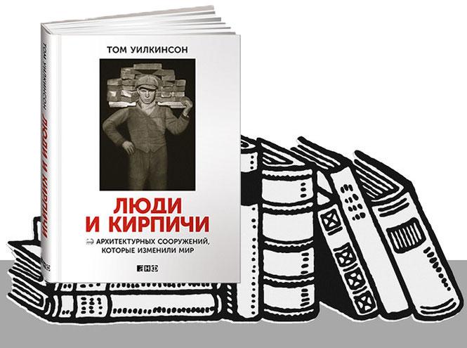 Фото №4 - 7 книг для тех, кто хочет знать всё