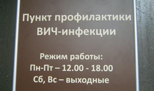 Фото №1 - В Петербурге открылся пункт профилактики ВИЧ