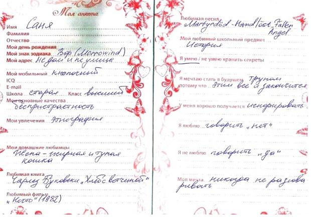 Фото №18 - Время ностальгии: редакция ELLE Girl заполняет школьные анкеты для друзей