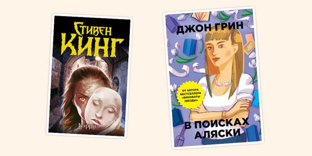 Фото №3 - 10 книг для тех, кого достала школа