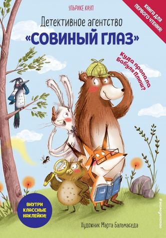 Фото №5 - Читаем вместе: 7 книг, которые понравятся и детям, и родителям