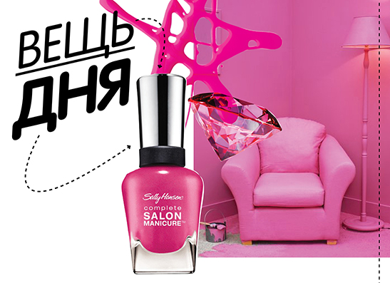 Фото №1 - Вещь дня: Лак для ногтей Complete Salon Manicure от Sally Hansen