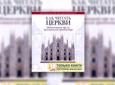 Д. Р. Макнамара «Как читать церкви. Интенсивный курс по христианской архитектуре»