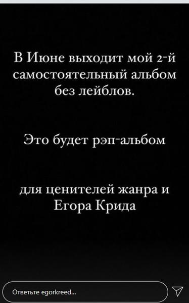 Фото №2 - Новая эра: Егор Крид выпускает рэп-альбом