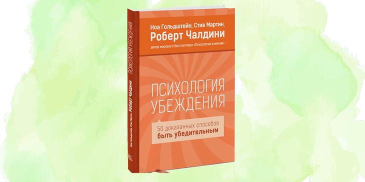 Фото №4 - 5 книг, которые улучшат твои навыки общения