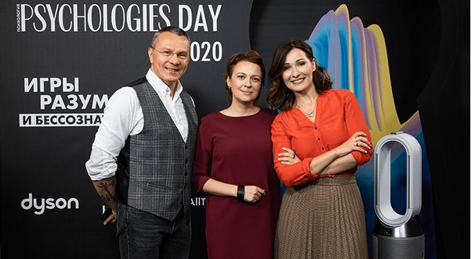 Psychologies Day 2020: «Игры разума и бессознательного»