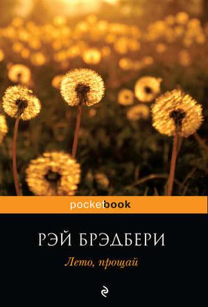 Фото №10 - 9 легендарных книг, которые мгновенно возвращают в детство