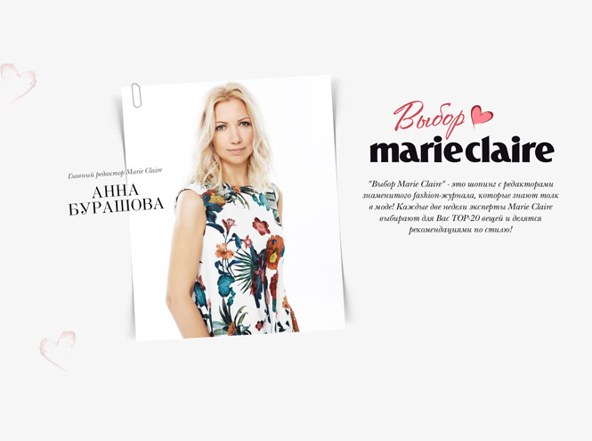 Фото №1 - Выбор Marie Claire: абстракционизм, спорт-шик, подчеркнутая сексуальность