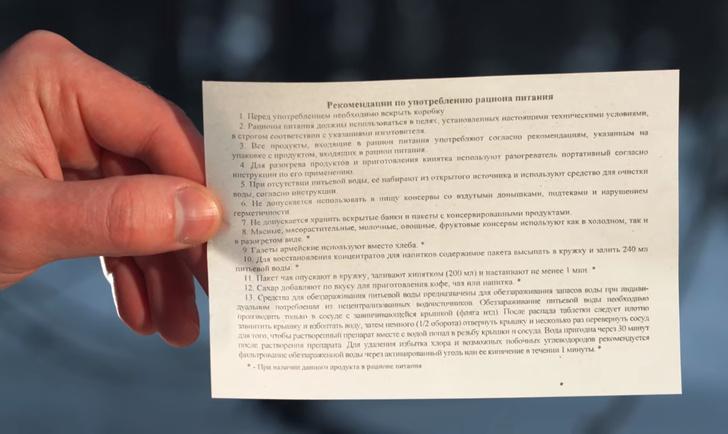 Фото №6 - Чем питаются росгвардейцы в Крыму: обзор сухпайка