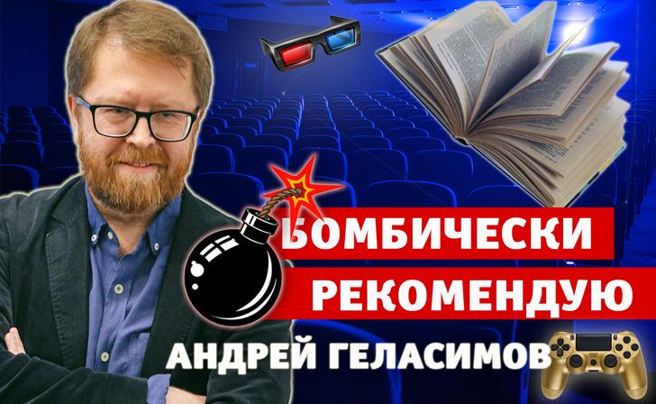 Фото №1 - Бомбически рекомендую! Писатель Андрей Геласимов советует фильм, песню и игру