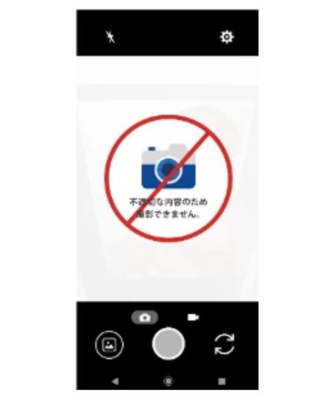 Фото №2 - В Японии изобрели смартфон, который не дает снимать «нюдсы»