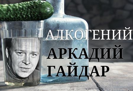 Алкогений: Аркадий Гайдар