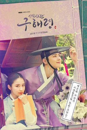Фото №18 - Выбор IMDB: 25 лучших корейских дорам 2019 года