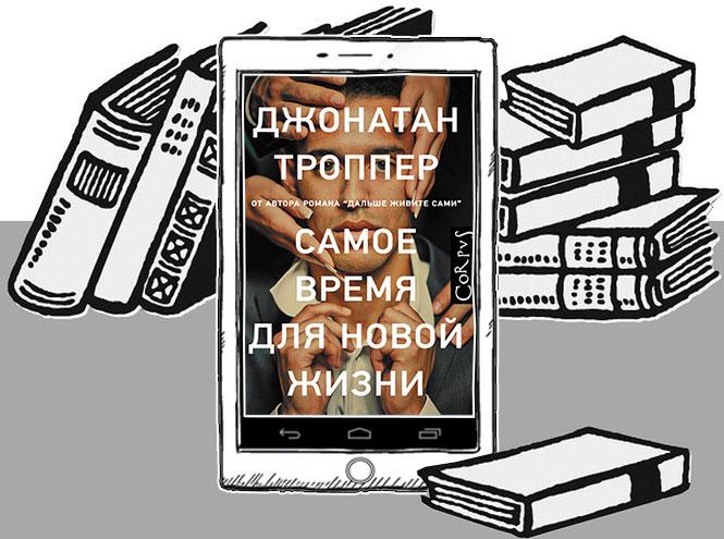 Фото №3 - 5 книг для тех, кто любит приключения