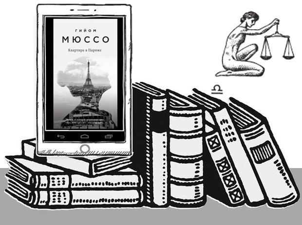 Фото №8 - Литературный гороскоп: какая книга расскажет о вашем 2021 годе