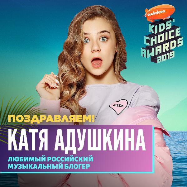 Фото №4 - Катя Адушкина, Open Kids, Ариана Гранде и «Мстители»: объявлены победители Kids' Choice Awards 2019