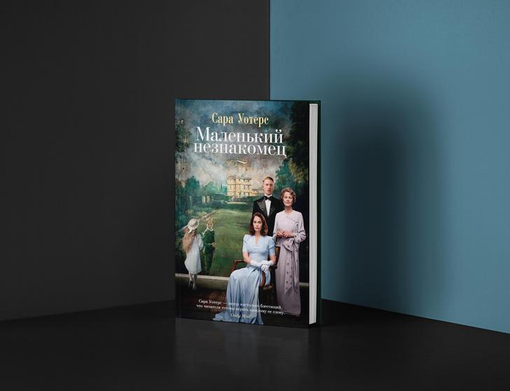 Фото №8 - В ожидании «Аббатства Даунтон»: 9 книг для фанатов культового сериала