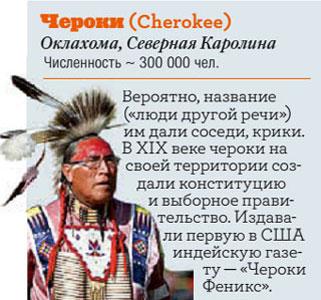 Фото №4 - Американская трагедия: индейцы