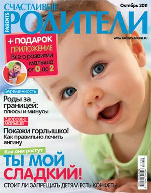 Фото №1 - «Счастливые родители» в октябре (2011)