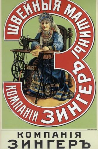 Фото №9 - Плакаты как искусство: как выглядела реклама в конце XIX века