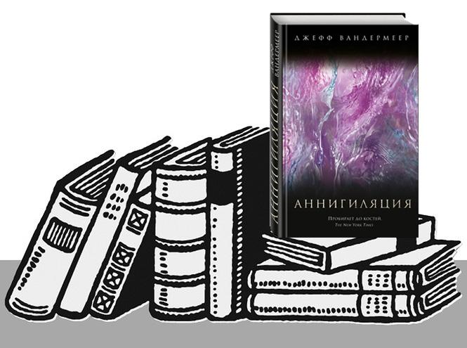 Фото №2 - 7 книг, чтобы пощекотать себе нервы