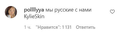 Фото №2 - Кайли Дженнер написала пост на русском— KylieSkin теперь в России 🔥