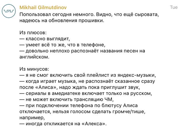 Фото №1 - Почему сотни людей выстроились в очередь за умными колонками от Яндекса?