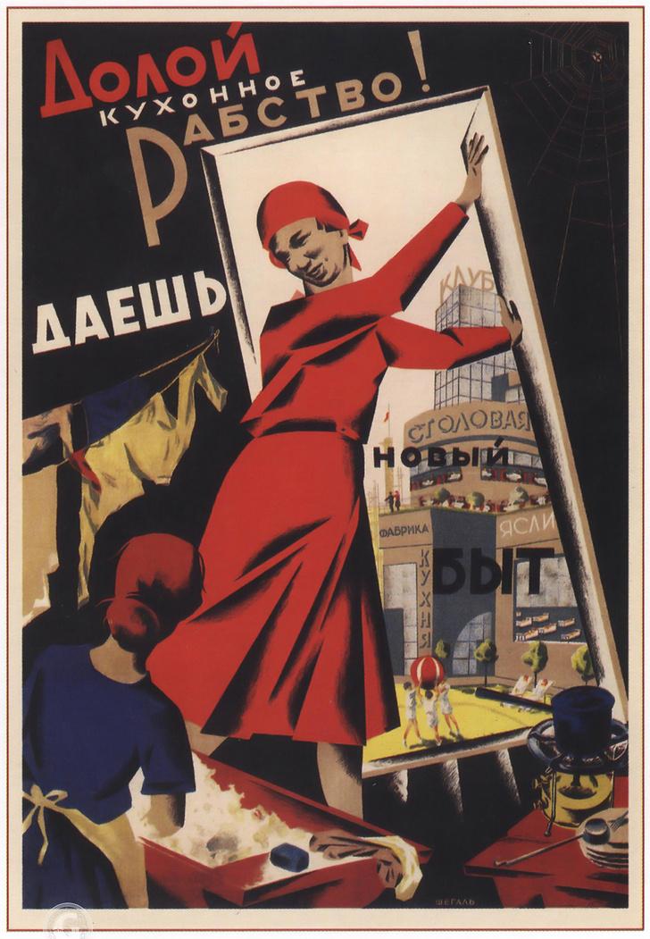 Фото №4 - Советские плакаты, которые стали слишком актуальными в наши дни