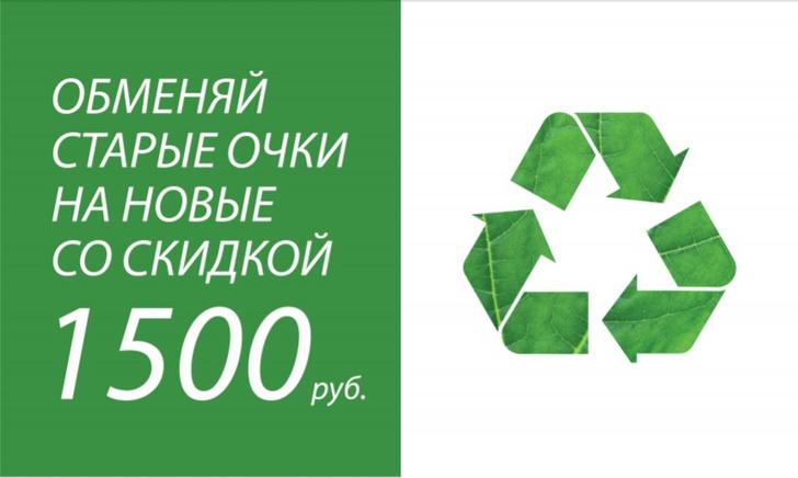 Фото №2 - «Линзмастер» объявил о начале акции в поддержку экологии